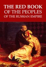 The Red Book of the Peoples of the Russian Empire - Margus Kolga