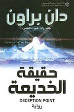 Haqyqat Al-Khed'ya : Deception Point :  Deception Point - Dan Brown