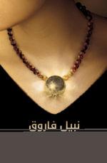 Al Tameema - Nabil Farouk