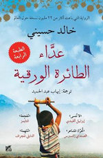 The Kite Runner : (Arabic Edition) - Khaled Hosseini