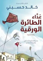 The Kite Runner : Ada Al Taera Al Waraqeya) (Graphic Novel) - Khaled Hosseini