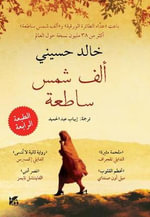 A Thousand Splendid Suns (Arabic Edition) - Khaled Hosseini