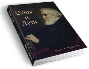 Fathers and Sons /    (Otcy i Deti) - Ivan Turgenev