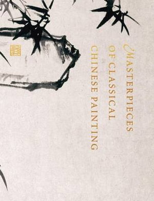 Masterpieces of Classical Chinese Painting - Shao Qingqing