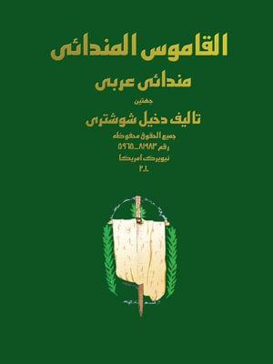Mandaic Dictionary : Arabic Mandaic - Dakhil Shooshtary