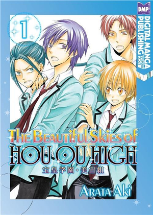 The Beautiful Skies of Houou High vol.1 - Aki Arata