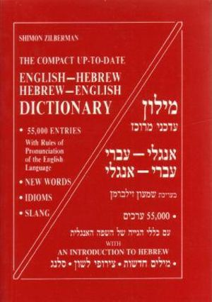 The Compact Up-To-Date English-Hebrew / Hebrew-English Dictionary : 55,000 Entries - Shimon Zilberman