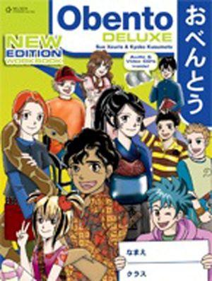 Cover of おべんとう