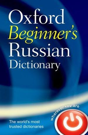 Cover of Oxford Beginner's Russian Dictionary