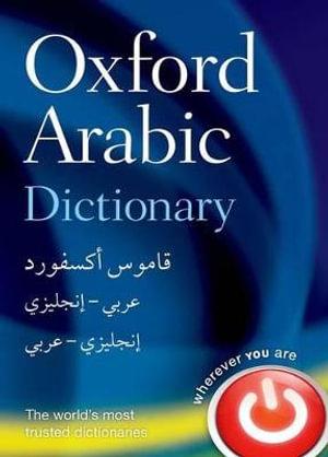Cover of قاموس أكسفورد العربي
