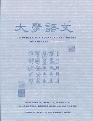 Cover of 大學語文