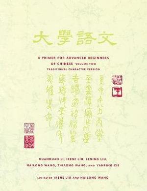 Cover of 大學語文