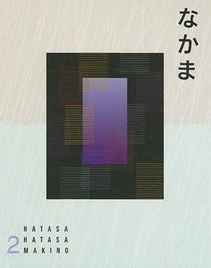 Cover of なかま