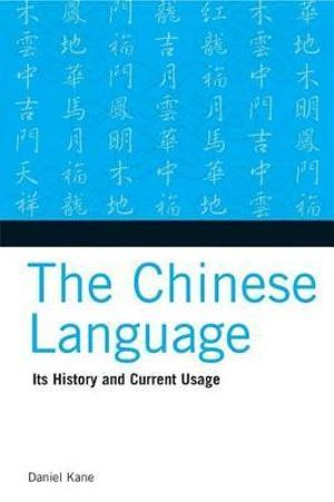 Cover of Chinese Language