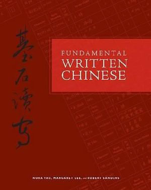 Cover of Fundamental Written Chinese