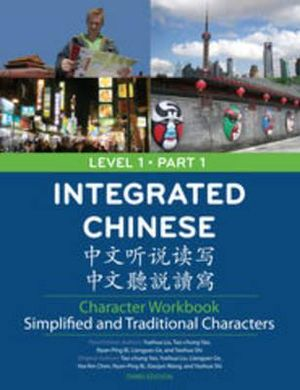 Cover of Integrated Chinese