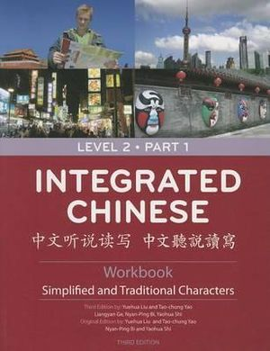 Cover of Integrated Chinese: Textbook