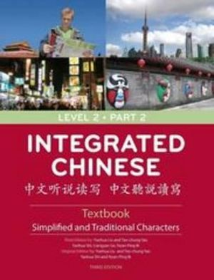 Cover of 中文听说读写