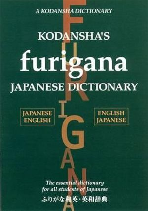 Cover of Kodansha's Furigana Japanese Dictionary