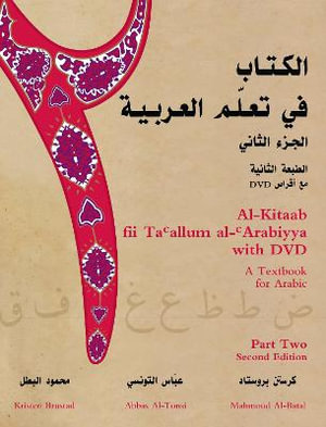 Cover of Al-Kitaab: a Textbook for Arabic -