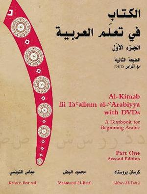 Cover of al-Kitāb fī taʻallum al-ʻArabīyah, maʻa aqrāṣ DVD.