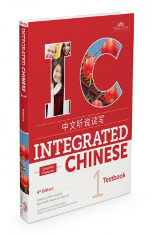 Cover of Integrated Chinese 1 Textbook Simplified Characters