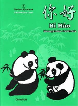 Cover of 你好