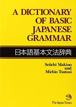 Cover of A dictionary of basic Japanese grammar