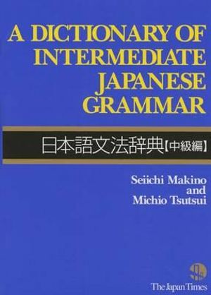Cover of A dictionary of intermediate Japanese grammar