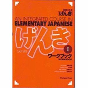 Cover of An Integrated Course in Elementary Japanese