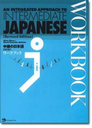 Cover of 中級の日本語