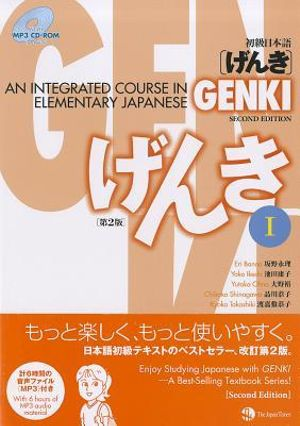 Cover of げんき 1