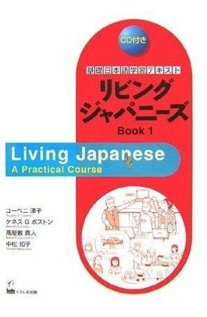 Cover of リビングジャパニーズBOOK