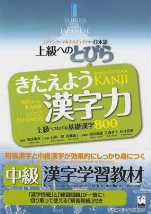 Cover of きたえよう漢字力