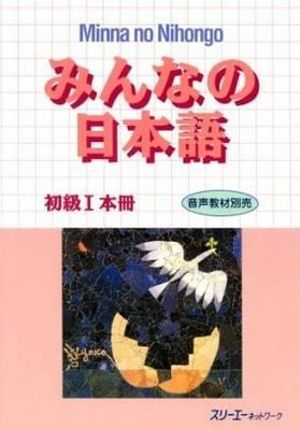Cover of みんなの日本語