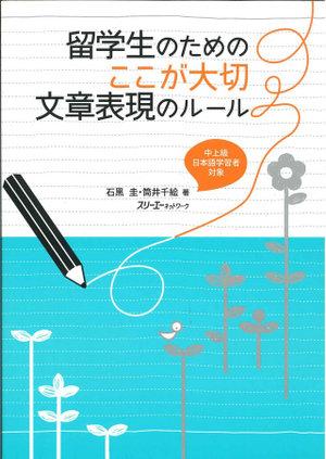 Cover of 留学生のためのここが大切文章表現のルール