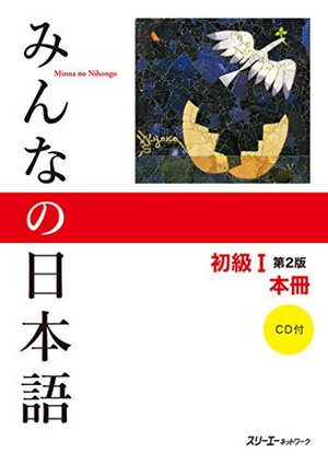 Cover of みんなの日本語初級 1 本冊
