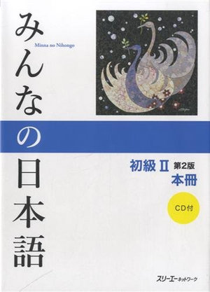 Cover of みんなの日本語初級2 本冊
