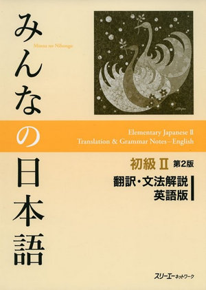 Cover of みんなの日本語初級 2 翻訳・文法解説(英語版)