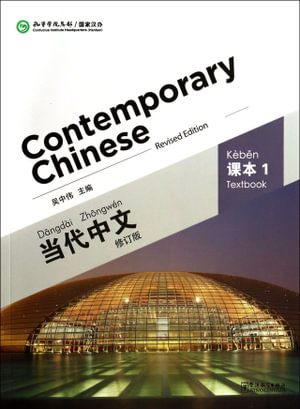 Cover of 当代中文