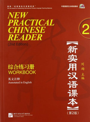 Cover of New Practical Chinese Reader
