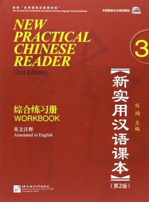 Cover of 新实用汉语课本: 综合练习册